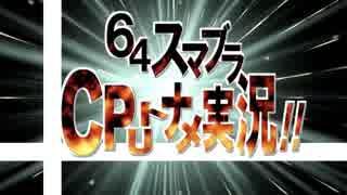 【PV風MAD】第八回64スマブラCPUトナメ【
