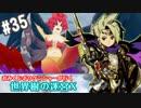 【HEROIC実況】おみくじボウケンシャーが行く世界樹の迷宮X【Part.35】