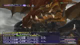 カッパのFF11生活781 ティアマット/アイ