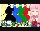 【琴葉の里】ブラジルのステルス忍者ゲーム #1【Ninja Stealth】