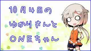 10月4日のゆかりさんとONEちゃん