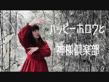 【まぁり】ハッピーホロウと神様倶楽部~踊ってみた~【オリジナル振付】
