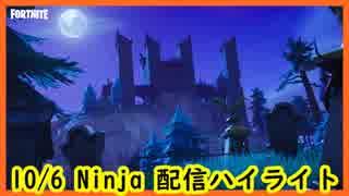 [Fortnite] ~10/6 Ninja 配信ハイライト~[