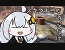 あかりちゃんがスキンナーで遊ぶだけ【CROSSOUT】