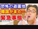 【衝撃】韓国の第2ロッテワールドで驚愕の緊急事態がまた発生!日本と世界が恐怖!韓国旅行は延期だな!海外の反応【KAZUMA Channel】