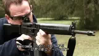「私はこの銃を持っている」 AR-180