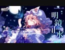 【XFD】明鏡止水【幽閉サテライト】