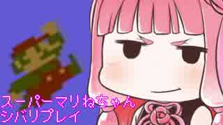 スーパーマリねちゃん 縛りプレイ集【VOIC
