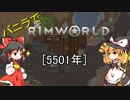 【10分1年】バニラでゆっくりRIMWORLD【5501年】