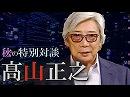 【秋の特別対談】髙山正之氏と語る[桜H30/