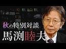 【秋の特別対談】馬渕睦夫氏と語る[桜H30/10/6]