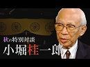 【秋の特別対談】小堀桂一郎氏と語る[桜H30/10/6]
