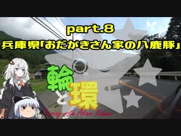 【紲星あかり車載】輪と環 part.8 小田垣さんちの八鹿豚