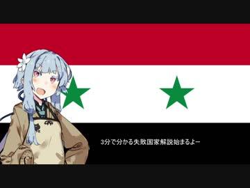 【シリア】失敗国家3分解説【VOICEROID解説】