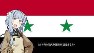 【シリア】失敗国家3分解説【VOICEROID解