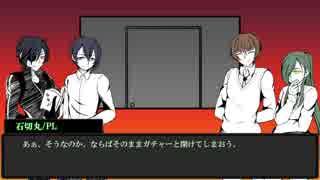 【刀剣CoC】神剣ゼミがその命を捧げよ【リ