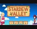【Stardew Valley】マキりたんの田舎でスローライフ【VOICEROID実況】part1
