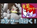 【ポケモンUSM】ランドセル ポケサーに行