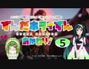 【Horizon_Zero_Dawn】ずんだホライずん おかわり!Part5【VO...