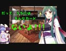【モンスターファームバトルカード】~ウナちゃん求めてカード旅~PART1【VOICEROI...