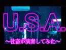 【DA PUMP 】U.S.A.『社畜』がバンドで演奏してみた(PV風)