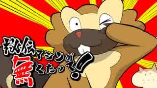 【ポケモンUSM】秘伝マシンが無くたって!