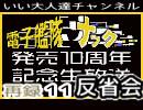 【反省会】いい大人達のゲーム生放送(08/'18) 再録 part11