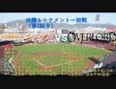 【パワプロドリームカップⅡ】灼眼のシャナvsオーバーロード【...