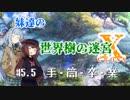 【世界樹の迷宮X】妹達の世界樹の迷宮X #5.5+コメント返し【VOICEROID実況】
