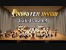 【M@STER BRASS】Café Parade!  in 吹奏楽宴祭2018