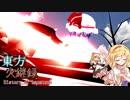 【ダークソウル3】東方火継録 第十六話(EXpart)【ゆっくり実況】