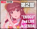 VRアイドルえのぐ ~2nd LIVE in仙台~ 伝説の第二部
