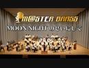 【M@STER BRASS】MOON NIGHTのせいにして  in 吹奏楽宴祭2018