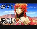 【実況】落ちこぼれ魔術師と7つの特異点【Fate/GrandOrder】71日目