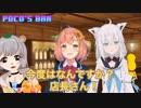 POCO'S BARで「おシャ豆カーニバル(おジャ魔女カーニバル)」...