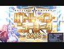 【FGO】琴葉姉妹のグランドオーダー 6【不定期】