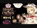 【HEARTofCROWN】はとくら!【VOICEROID実況】