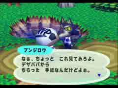 ◆どうぶつの森e+ 実況プレイ◆part83