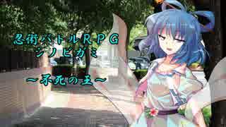 【シノビガミ】不死の王 最終話【実卓リプレイ】
