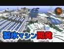 【マインクラフト】様々な製氷機施設 CBWラボ アンディマイクラ (minecraft1.13.1)