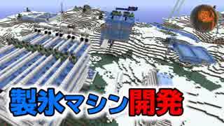 【マインクラフト】様々な製氷機施設 CBW