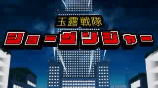 【VIPRPG】 スーパー玉露タイム