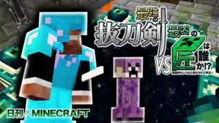 【日刊Minecraft】最強の抜刀VS最凶の匠は誰か!?絶望的センス4人衆がカオス実況!#26【抜刀剣MOD&匠craft】