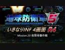 【地球防衛軍5】いきなりINF4画面R4 M20【ゆっくり実況】