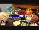 【ゆっくり】久米島(沖縄)旅行記 15 久米島で沖縄料理を...
