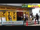 【〇〇プロデュース】大須でコーディネート対決したらカオスすぎたwww【赤裸々部】