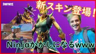 [Fortnite] ~10/7 Ninja 配信ハイライト~[