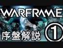 Warframe 2018 序盤武器レビュー Part1 地球編【ゆっくり解説】