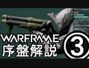 Warframe 2018 序盤武器レビュー Part3 火星編【ゆっくり解説】