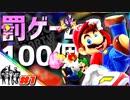 【4人実況】100個の罰ゲームで人格崩壊マリオパーティ #1【スーパーマリオパーティ】